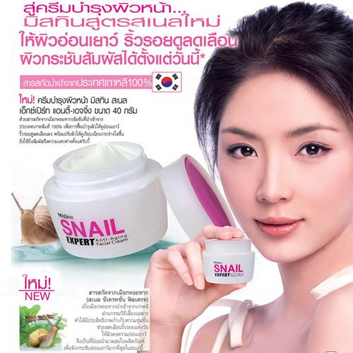 Kem Dưỡng Trắng Da Snail Expert Anti-Aging Facial Cream Mistine