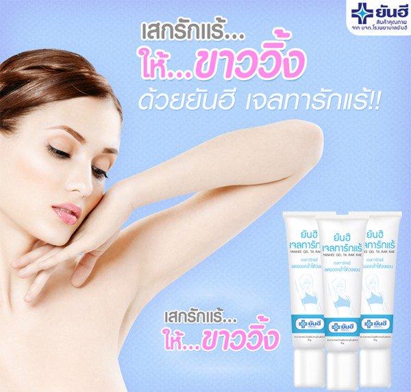 san-pham-khac-gel-trang-nach-tri-tham-tri-hoi-nach-yanhee-gel-ta-rak-rae-10g-thai-lan-2511