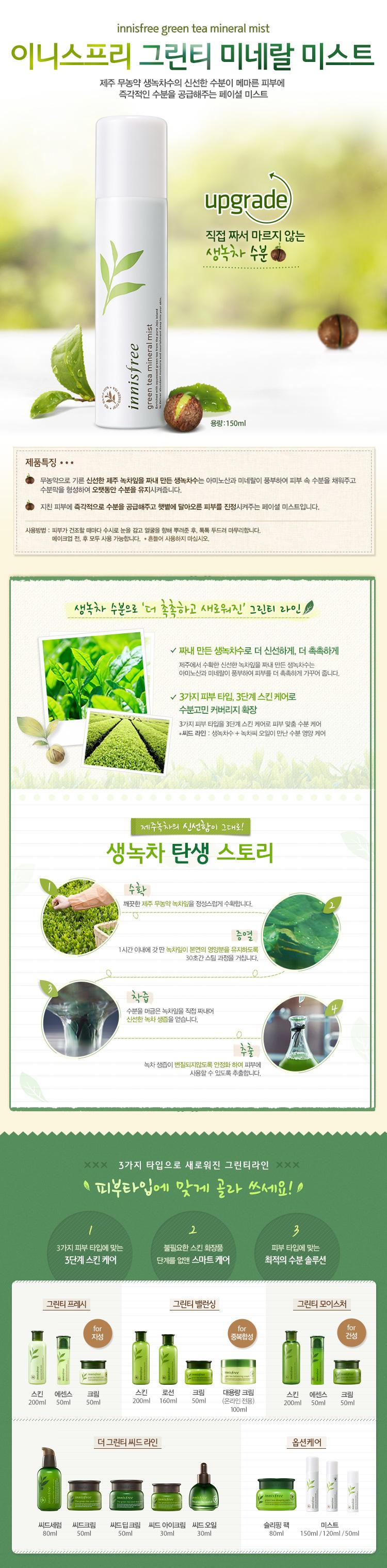 xit-khoang-xit-khoang-tra-xanh-innisfree-green-tea-mineral-mist-150ml-han-quoc-2337